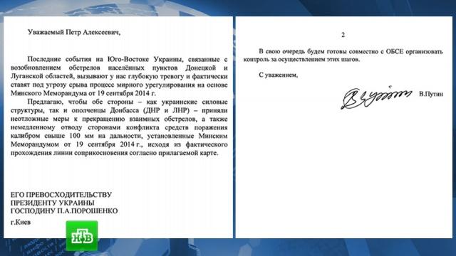 Lettre de V. Poutine à Poroshenko.